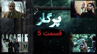 سریال پرگار قسمت 5 - پنجم