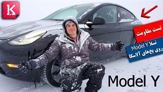 تست مقاومت خودرو تسلا Model Y روی یخهای آلاسکا