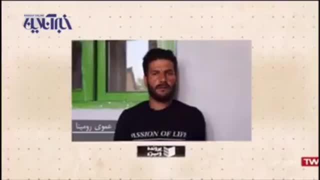 صحبت های عموی رومینا اشرفی