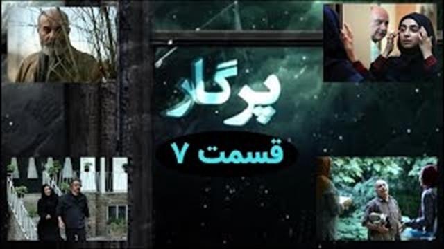 سریال پرگار قسمت 7 - هفتم