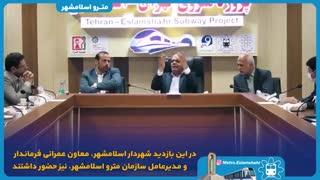 بازدید مدیرکل دفتر فنی استانداری تهران از پروژه مترو اسلامشهر