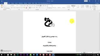 تبدیل فایل pdf به متن