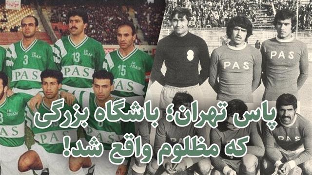 گفتگو با پیشکسوتان پاس تهران ، تیمی که بیش از نیم قرن افتخار آفرید