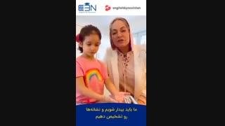 انگلیسی صحبت کردن مهناز افشار با دخترش