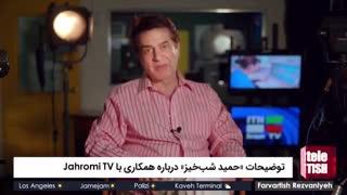 توضیحات «حمید شبخیز» درباره همکاری با تلویزیون اینترنتی جهرمی