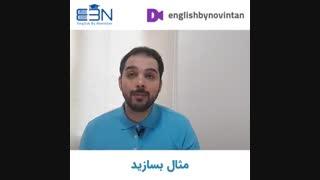 چگونه کلمات انگلیسی را حفظ کنیم ؟