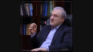 سخنان دکتر نمکی وزیر بهداری در خصوص مدیریت حضرت آیت الله خامنه ای