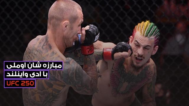 مبارزه شان اوملی با ادی واینلند در UFC 250