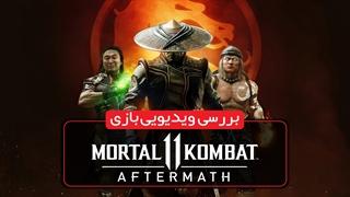 نقد و بررسی بازی Mortal Kombat 11 Aftermath