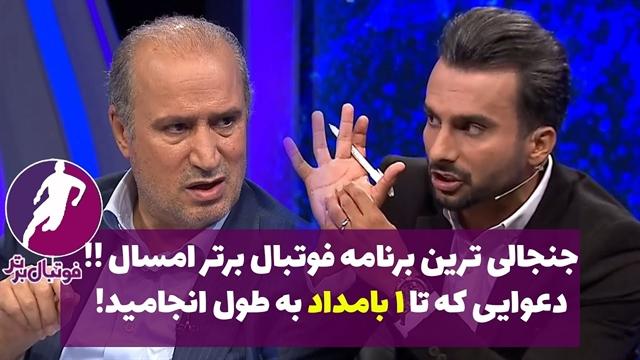 گفتگوی جنجالی و پرحاشیه مهدی تاج با محمدحسین میثاقی در فوتبال برتر - کامل