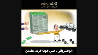 دلایل بالا رفتن قیمت خودرو در ایران
