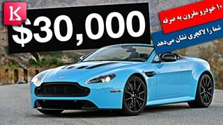 10 خودروی مقرون به صرفه که شما را ثروتمند نشان میدهد