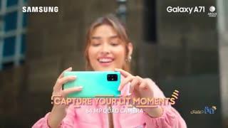 ویدئوی تبلیغات تلوزیونی گوشی سامسونگ مدل Galaxy A71