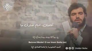 آقاجان امام صادق ما - میثم مطیعی | الترجمة العربیة | English Urdu Subtitles