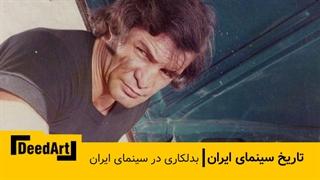 بدلکاری در سینمای ایران
