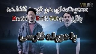 صحبتهای دو تهیه کننده بازی رزیدنت اویل 8: ویلیج با دوبله فارسی