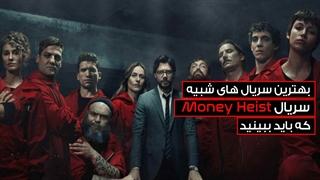 بهترین سریال های شبیه سریال Money Heist که باید ببینید / ,ویدیو اختصاصی وارونه