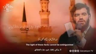 سلام علی جعفر ابن محمد - میثم مطیعی | الترجمة العربیة | English Urdu Subtitles