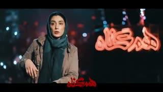 صحبت های هدیه تهرانی از بازی در سریال همگناه - iCinemaa.com