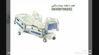 تخت بیمارستانی برای اجاره