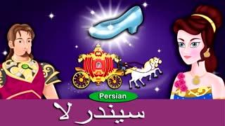 سیندرلا | داستان های فارسی | قصه های کودکانه