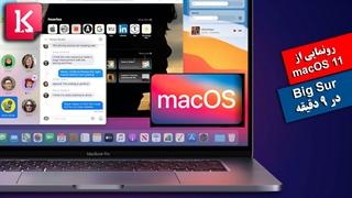 معرفی سیستم عامل جدید macOS 11 بیگسر در 9 دقیقه