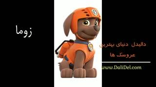 اسم سگهای نگهبان و شخصیت های کارتون پاپاترول