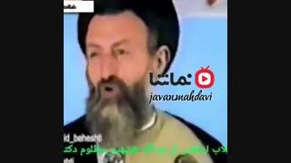 آفَت انقلاب اسلامی/شهید بهشتی