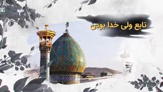 حضرت شاه چراغ (ع) نگین درخشان بوستان نبوی