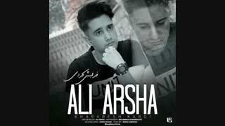 Ali Arsha – Kharabesh Kardi | دانلود آهنگ جدید علی آرشا به نام خرابش کردی