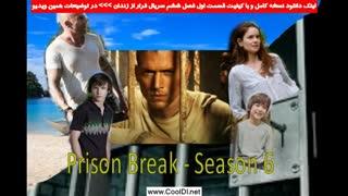 سریال فرار از زندان 6 قسمت اول (کامل) (رایگان) | دانلود قسمت 1 فصل ششم فرار از زندان
