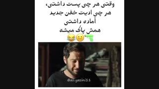 وقتی هرچی ادیت و پست خفن داشتی پاک میشه=/نوید محمد زاده