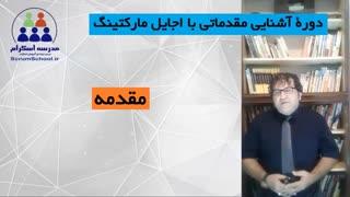 معرفی دورۀ غیر حضوری ( ویدئویی ) آشنایی مقدماتی با اجایل مارکتینگ