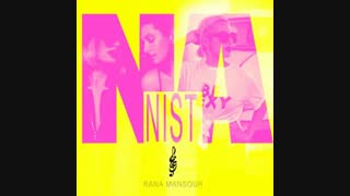 Rana Mansour – Na Nist | دانلود آهنگ جدید رعنا منصور به نام نه نیست