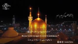 امام رضا 2 - حامد زمانی و عبدالرضا هلالی  | الترجمة العربیة | English Urdu Subtitles