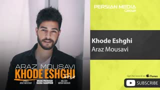 Araz Mousavi - Khode Eshghi ( آراز موسوی - خود عشقی )