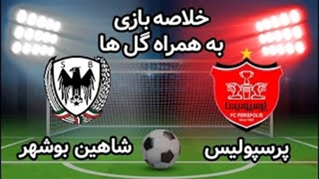 خلاصه بازی پرسپولیس 1 - شاهین بوشهر 0 از هفته 23 لیگ برتر ایران
