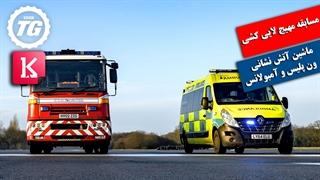 مسابقه مهیج لایی کشی ماشین آتش نشانی، ون پلیس و آمبولانس در Top Gear