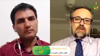 لایو مشترک دکتر سامرند سلیمی روانپزشک و زوج درمانگر با دکتر محسن وریانی متخصص اورولوژی