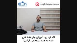یادگیری زبان انگلیسی فنی است یا ذهنی ؟