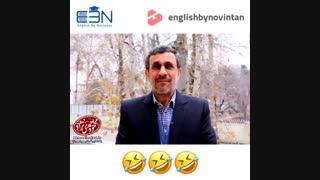 زبان انگلیسی صحبت کردن محمود احمدی نژاد