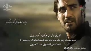 انتخاب - علی اکبر قلیچ   مترجمة للعربیة   English Urdu Subtitles
