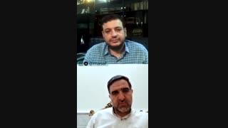 گفتگوی زنده اینستاگرامی استاد رائفی پور با امیرآبادی فراهانی نماینده مجلس - بخش نخست