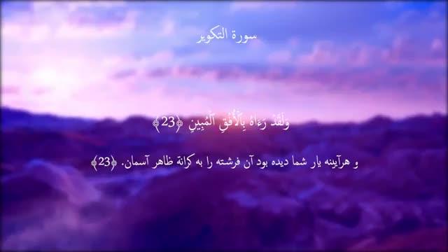 تلاوت سوره تکویر با ترجمه فارسی