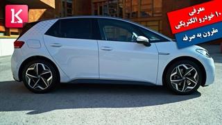 آشنایی با 10 خودروی الکتریکی مقرون به صرفه