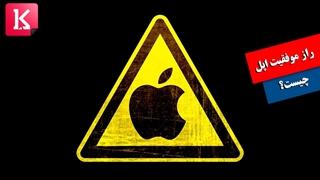راز موفقیت اپل چیست؟