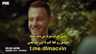 زیرنویس چسبیده قسمت 2 سریال ترکی تو در خانه ام را بزن قسمت 2 Sen Cal Kapimi