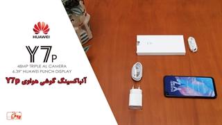 آنباکسینگ گوشی هوشمند Huawei Y7p