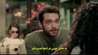 سریال Cati Kati Ask (عشق زیر شیروانی) قسمت ۲ با زیرنویس چسبیده فارسی