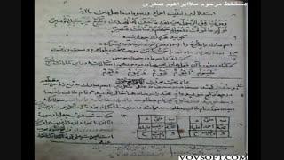 دستخط ملاابراهیم صدری معلم شاعرمرحوم محمدحسین شهریار